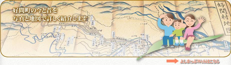 好間町の今と昔を写真と地図で詳しく紹介します