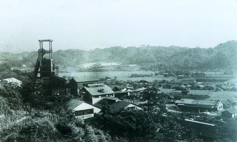 古河好間炭鉱堅坑周辺